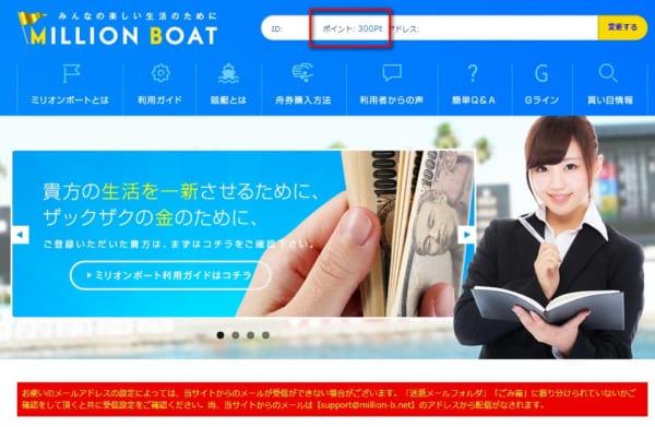 ミリオンボート3万円分ポイント反映