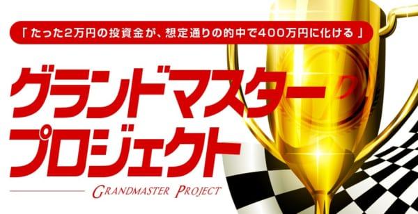 グランドマスタープロジェクト