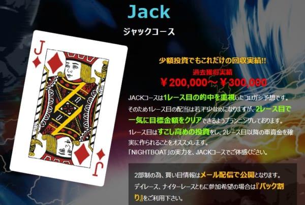 ジャックコース