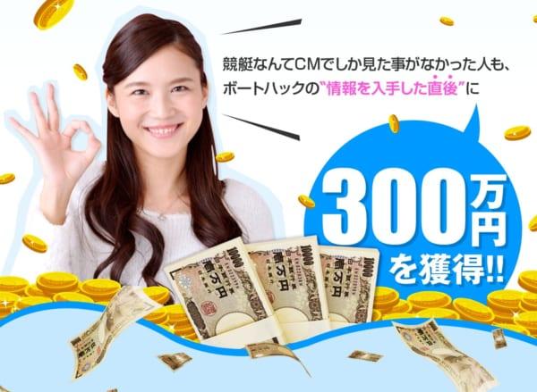 ボートハックの情報を入手した直後に300万円を獲得