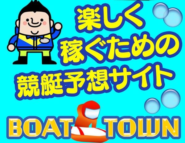 楽しく稼ぐボートタウン