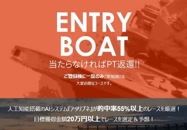 エントリーボート