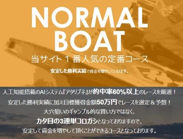 ノーマルボート
