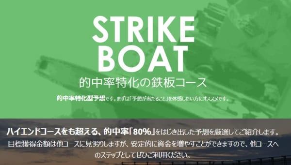 ストライクボート