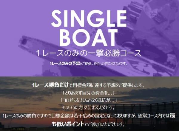 シングルボート