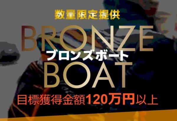 ブロンズボート