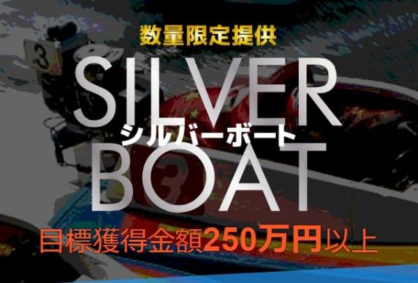 シルバーボート