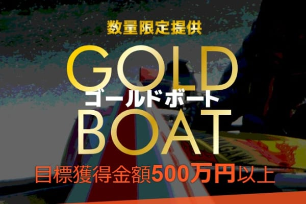 ゴールドボート