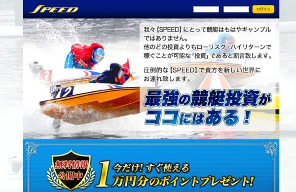 スピード競艇予想