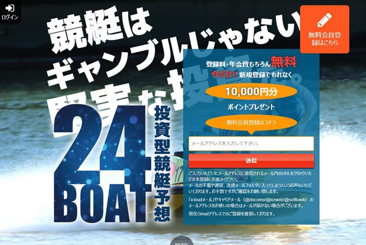 24ボート(24BOAT)の口コミ-評価-評判