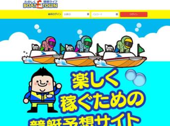ボートタウン口コミ評価評判