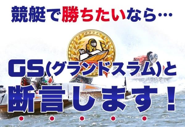 グランドスラム競艇予想サイト