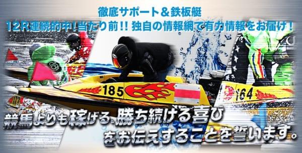 賞金王競艇予想サイト