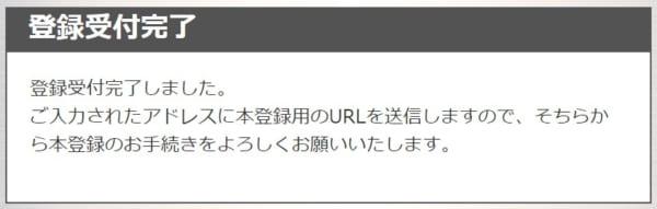 賞金王仮会員登録