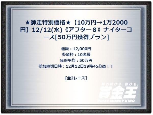 《アフター8》ナイターコース[50万円獲得プラン]