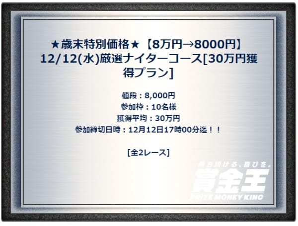 厳選ナイターコース[30万円獲得プラン]