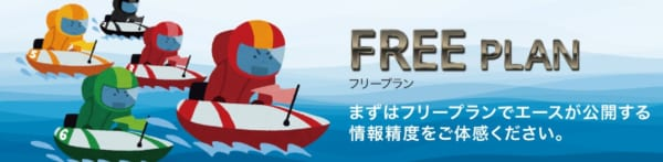 競艇研究エースフリープラン