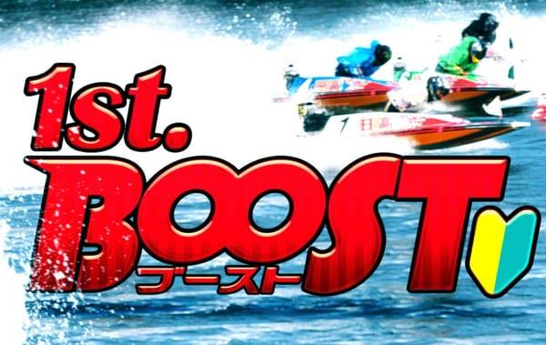 Boost~ブースト~(開国宣言適用)