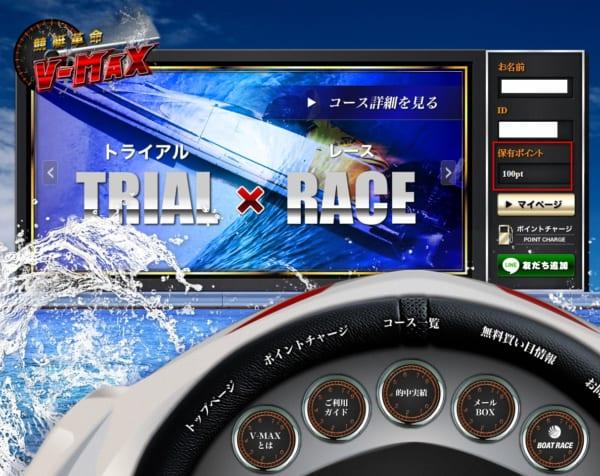 競艇革命V-MAX(ブイマックス)会員ページ