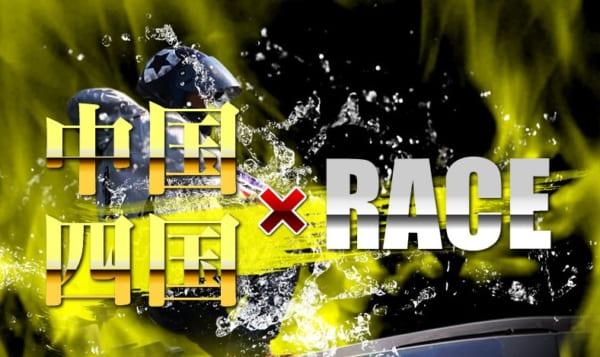 中国四国レース