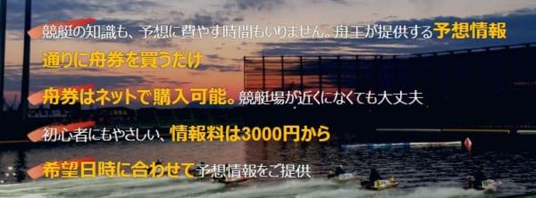 舟王予想料3000円