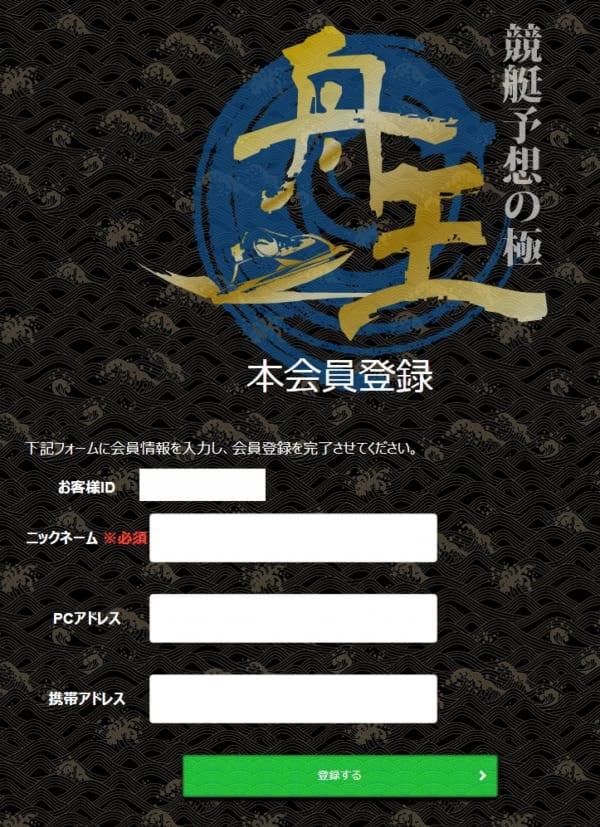 舟王本会員登録フォーム
