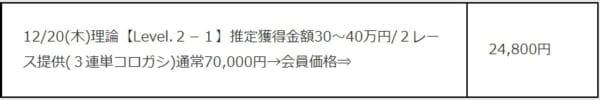 理論【Level.2-1】