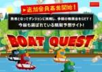 ボートクエスト(競艇予想サイト)口コミと評判を徹底調査