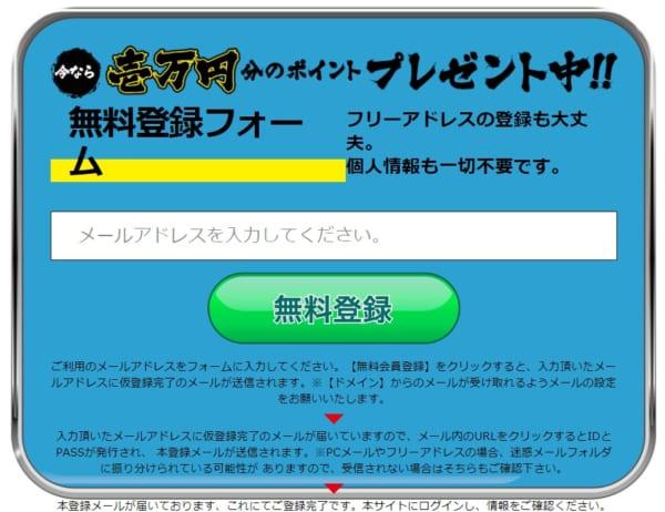 激船無料会員登録フォーム