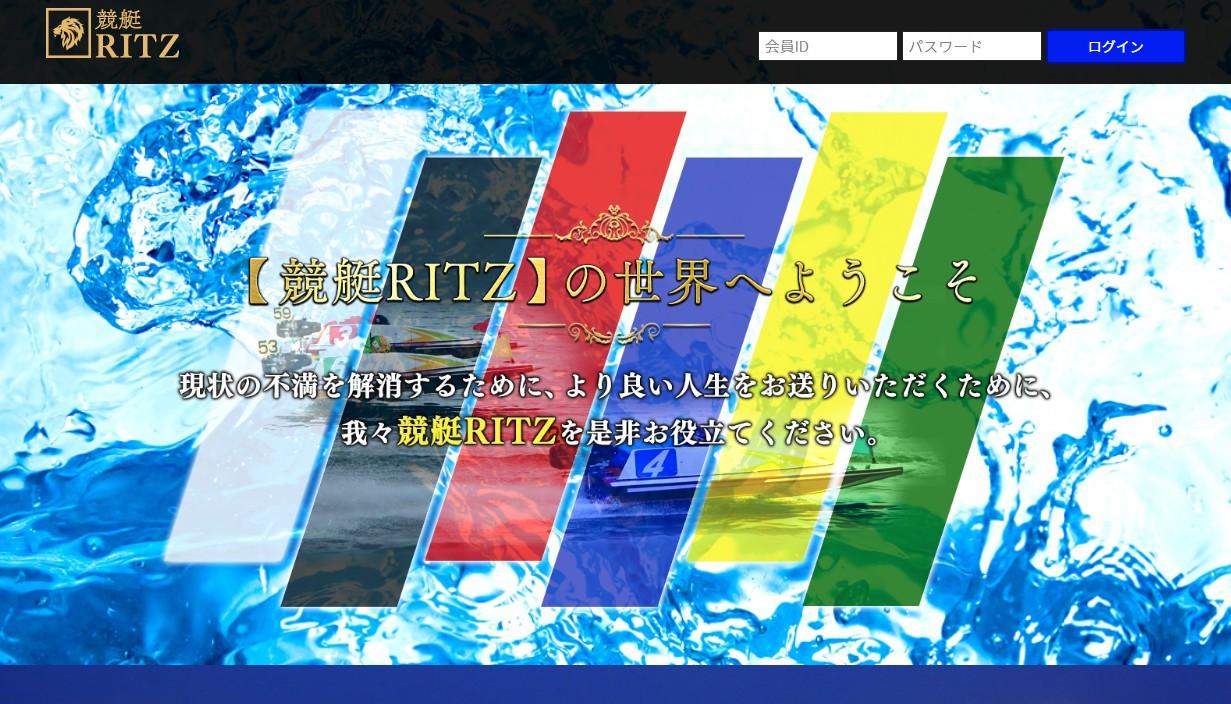 競艇RITZ(リッツ)[競艇予想サイト]口コミと評判を徹底調査
