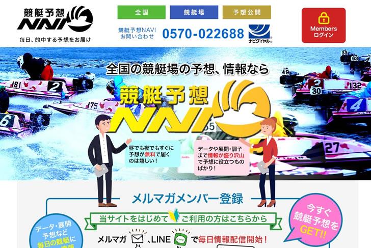 競艇予想NAVI[ナビ](競艇予想サイト)口コミと評判を徹底調査