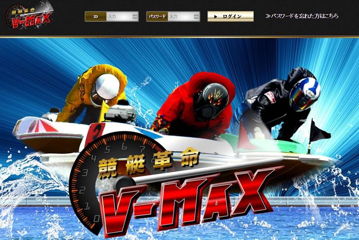 競艇革命VMAX[ブイマックス](競艇予想サイト)口コミと評判を徹底調査