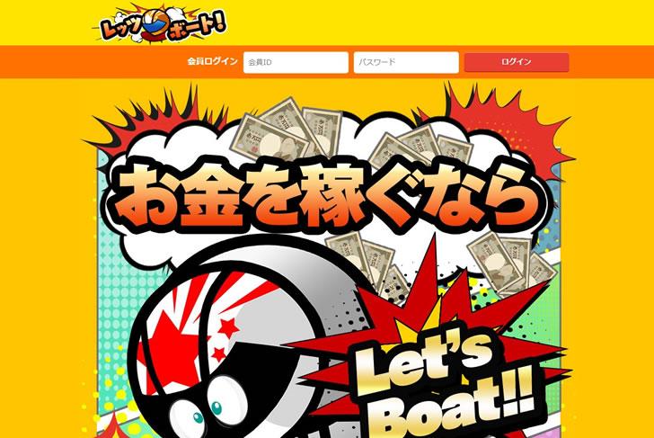 レッツボート(競艇予想サイト)口コミと評判を徹底調査