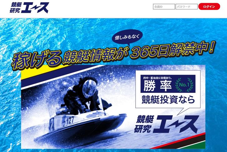競艇研究エース(競艇予想サイト)口コミと評判を徹底調査