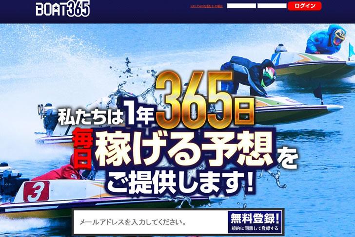 ボート365[BOAT365]の口コミ-評価-評判