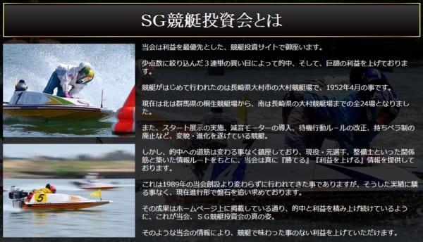 SG競艇投資会特徴