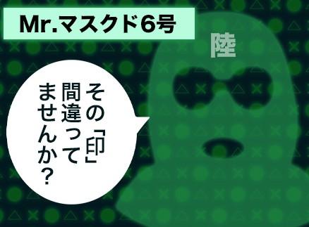 Mr.マスクド6号コンテンツ
