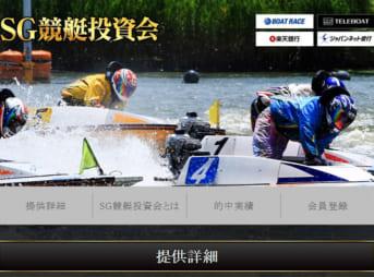 SG競艇投資会(競艇予想サイト)口コミと評判を徹底調査