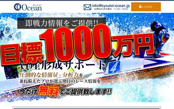 オーシャン競艇予想サイト検証