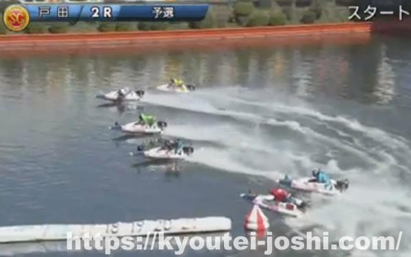 ボートレース戸田1マーク