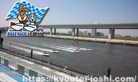 ボートレース江戸川予想