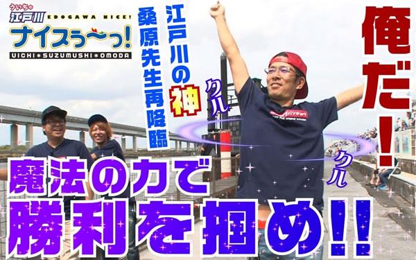 予想 江戸川 競艇