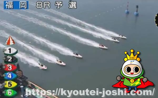 福岡競艇場水面特徴