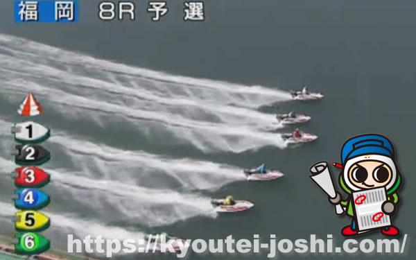 ボートレース福岡スタート展示