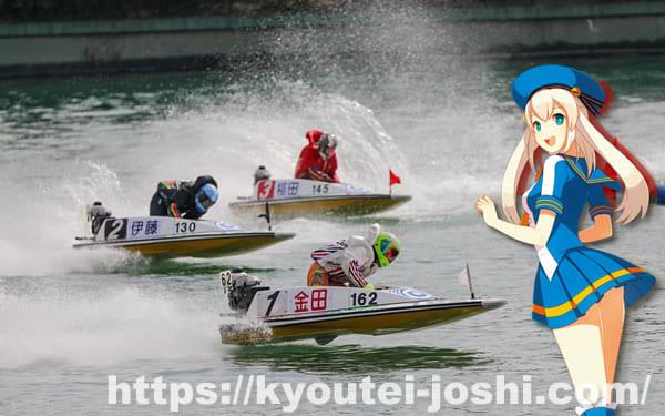 ボートレース多摩川特徴