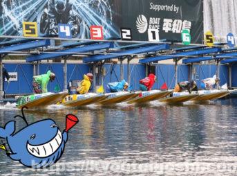 ボートレース平和島予想