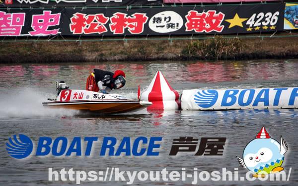 ボートレース芦屋企画レース