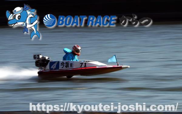 レース 予想 ボート 唐津