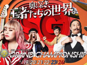 グランドチャンピオン2019