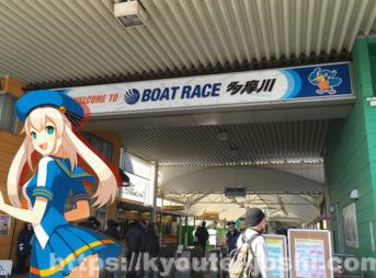 ボートレース多摩川予想